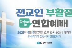 2021년 부활절 Drive-In 예배 with Hillside(EM) and CE